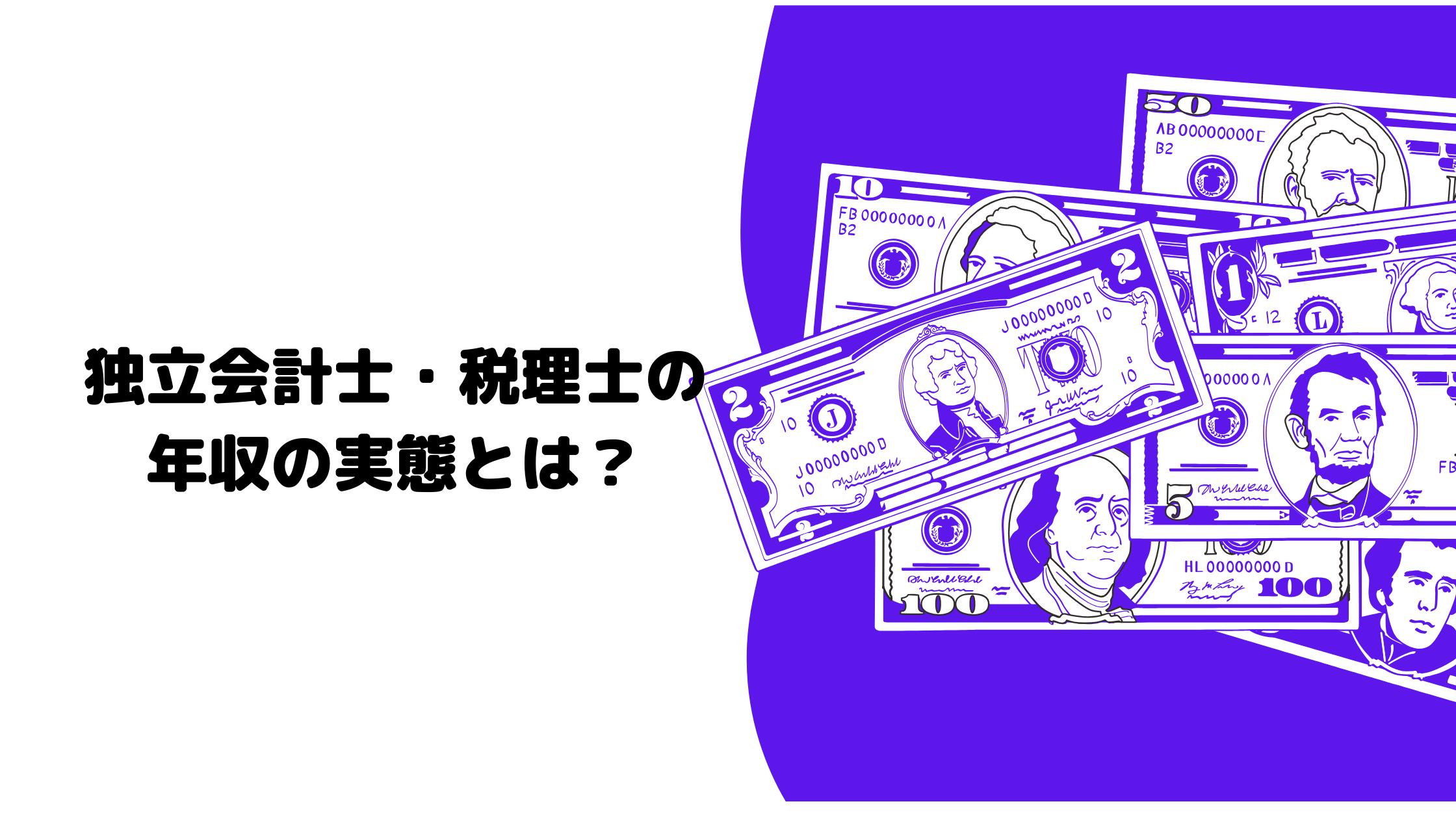 独立公認会計士・税理士の年収の実態とは?