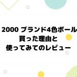 LAMY 2000 ブランド4色ボールペンを買った理由と使ってみての口コミレビュー