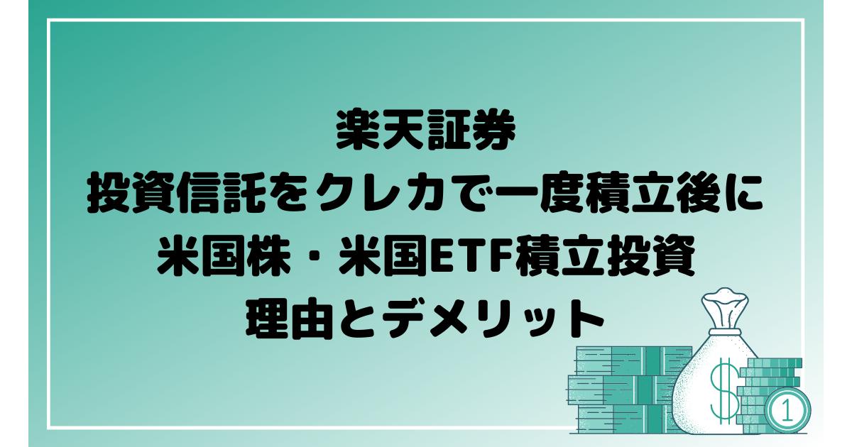 楽天証券で投資信託をクレジットカードで一度積立後に米国株・米国ETFに積立投資している理由とデメリット
